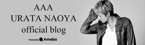URATA NAOYAオフィシャルブログ